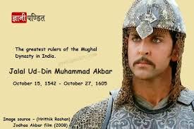 akbar history in hindi जलाल उद्दीन मोहम्मद  jalaluddin muhammad akbar