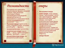 Презентация на тему Опера Истоки История Основные элементы  8 Первый