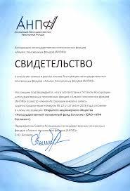 АО НПФ Согласие ОПС обязательное пенсионное страхование Свидетельство о вступлении в АНПФ