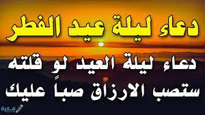 دعاء عيد الاضحى المبارك 2021 قبل وعد الذبح ادعية صلاة العيد مستجابة - موقع  فكرة
