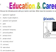 Education Career Vocabulary