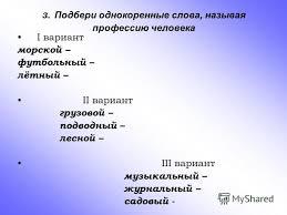 Презентация на тему Контрольная работа по русскому языку во  3 3