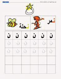 28 best enfant images on Pinterest | Learning arabic, Letters and ...