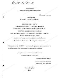 Диссертация на тему Применение норм уголовно процессуального  Диссертация и автореферат на тему Применение норм уголовно процессуального права следователями органов внутренних дел