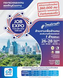 กระทรวงแรงงาน จัดงาน Job Expo Thailand 2020  มหกรรมการจัดหางานครั้งยิ่งใหญ่ระดับประเทศ | สำนักงาน ก.พ. (OCSC)