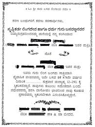 marriage, and other invitation letters Wedding Invitation Kannada ishtalingadeeksha; marraigecover1; marraigecover2; marraigecover3; marriageinside1; marriageinside2; tottilucover; tottiluinside wedding invitation kannada wording
