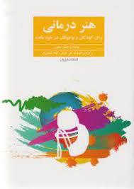 کتاب هنر درمانی اثر جنیفر سیلورز - فراروان | با تخفیف | 30بوک