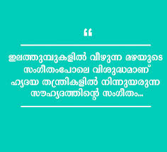 Refresh Quatos Malayalam