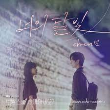 CHEN (EXO) – Your moonlight (Do You Like Brahms? OST) | แปลเพลงเกาหลี –  Theppyng
