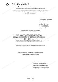 Диссертация на тему Промышленное строительство в годы Великой  Диссертация и автореферат на тему Промышленное строительство в годы Великой Отечественной войны 1941 1945