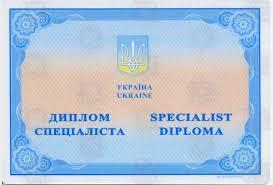 Купить диплом в Днепропетровске по отличной цене Диплом специалиста