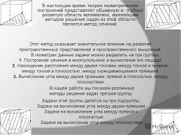 Презентация на тему Реферат по геометрии Авторы Козлова Юлия  2 В настоящее