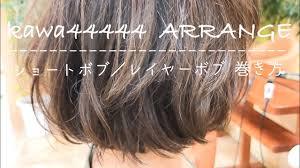 朝らくショートヘア 巻き方レイヤーボブの巻き方 簡単スタイリング ショートヘア ヘアアレンジ ボブの巻き方 Kawa44444