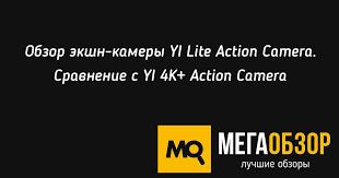 Обзор <b>экшн</b>-<b>камеры YI Lite</b> Action <b>Camera</b>. Сравнение с <b>YI</b> 4K+ ...