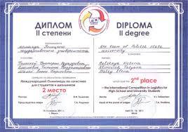 Международная Олимпиада по логистике Полоцкий государственный  Олимпиада по логистике Диплом