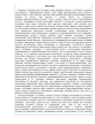 Реферат на тему Понятие и цели наказания docsity Банк Рефератов Реферат на тему Понятие и признаки уголовного наказания