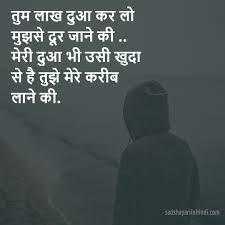 sad shayari with images in hindi hd 2018