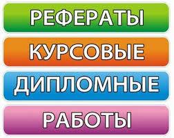 Дипломы курсовые рефераты в Комсомольске на Амуре купить в  Дипломы курсовые рефераты в Комсомольске на Амуре Комсомольск на Амуре