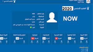حالاً.. رفع نتائج الصف التاسع 2020 سوريا حسب الاسم ورقم الاكتتاب عبر رابط  موقع وزارة التربية السورية الكترونياً - إقرأ نيوز