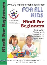 grade 1 hindi worksheets hindi for beginners without matras book at low s in india