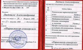 Все свидетельства дипломы и сертификаты об окончании курсов  Свидетельство парикмахера универсала в Москве СПб