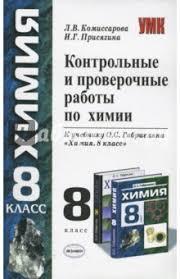 Книга Контрольные и проверочные работы по химии класс  Комиссарова Присягина Контрольные и проверочные работы по химии 8 класс обложка книги