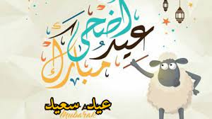 عيد مبارك سعيد وكل عام وانتم بخير - YouTube