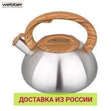 Кухонная <b>посуда</b> и детали, купить по цене от 426 руб в интернет ...
