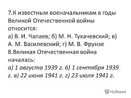 Презентация на тему Контрольная работа по истории класс В  5 7 К известным военачальникам в годы Великой Отечественной войны
