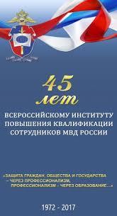 Всероссийский институт повышения квалификации сотрудников  День транспортной полиции Министерства внутренних дел Российской Федерации