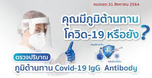 ตรวจหาปริมาณ ภูมิต้านทานก่อนและหลัง ฉีดวัคซีนโควิด-19 | Covid-19 IgG  Antibody - โรงพยาบาลวิรัชศิลป์ | Virajsilp Hospital จังหวัดชุมพร Chumphon