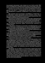 отзыв КАЗАКОВОЙ Анны Федоровны Актуальность pdf исследований выполненных лично автором или при участии автора обработке и интерпретации экспериментальных данных