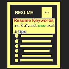 Active Career Services Resume Keywords Kya Hai Aur Unhe Use