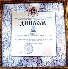 Туристические фирмы в Нижнем Новгороде диплом туристической фирмы диплом