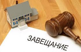 Наследование по завещанию и наследование по закону новый закон Наследование по закону ГК РФ порядок очереди схема