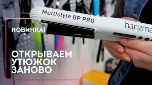 Обзор. Утюжок для выпрямления и локонов Multistyle GP PRO ...