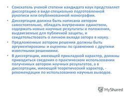 Презентация на тему Основные требования к кандидатской  4 Соискатель ученой степени кандидата наук представляет диссертацию
