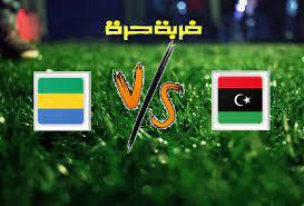 مشاهدة مباراة ليبيا والغابون يلا شوت حصري اليوم الأربعاء 1-09-2021 في  تصفيات كأس العالم أفريقيا - ضربة حرة