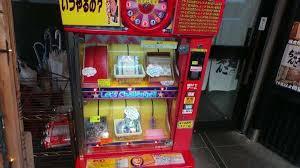 Japan Vending Machine Underwear Impressive 48 Crazy Japanese Vending Machines TripleLights