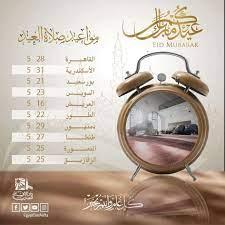 موعد صلاة عيد الفطر المبارك في جميع المحافظات