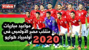 فيديو جراف.. مواعيد مباريات منتخب مصر الأولمبى فى أولمبياد طوكيو 2020 -  YouTube