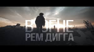 Рем Дигга - <b>В огне</b> - YouTube