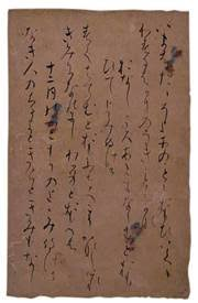 the imperial waka collections 4 chuingire go syui wakasyu vol 10 scribe minamoto no sanetomo manuscript era heian 12c