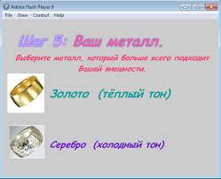 Отчет по преддипломной практике Реферат Шаг 5 Выберите металл который подходит Вашей внешности