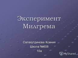 Презентация на тему Эксперимент Милгрема Салахутдинова Ксения  1 Эксперимент Милгрема Салахутдинова