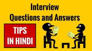 interview questions and answers tips in hindi interview questions and answers tips in hindi