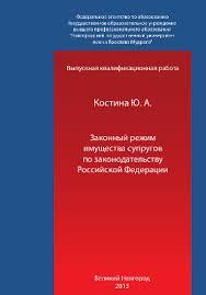 Законный режим имущества супругов по законодательству Российской  Костина Ю А
