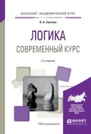 Учебники доп пособия my shop ru Логика Современный курс Учебное пособие для академического бакалавриата