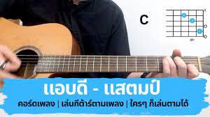 คอร์ดเพลง แอบดี - แสตมป์ | เล่นกีต้าร์ตามเพลง
