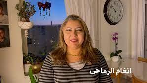 الشيف انغام الرماحي